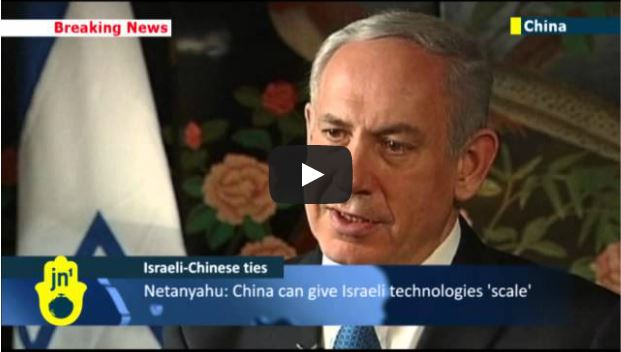 Israel and China – Perfect Together