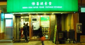 Kosher Chinese Restaurant