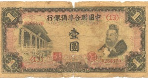 Ancient Chinese Invention Paper Money