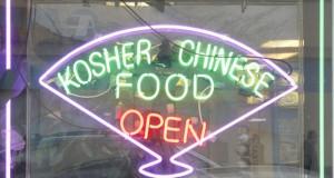 Kosher-Chinese-Food-Restaurant