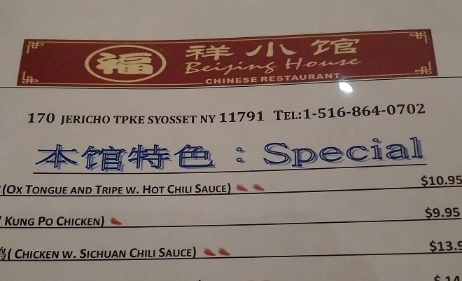 [REVIEW]  Beijing House, Syosset, NY