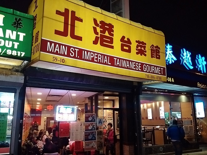 """[REVIEW] """"Imperial Taiwanese Gourmet"""", Flushing"""