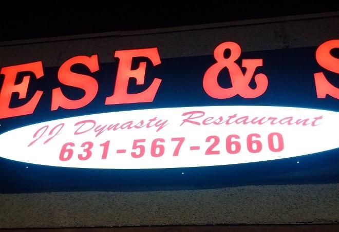 "[From the Mail Bag]  ""J J Dynasty"", Oakdale, NY"