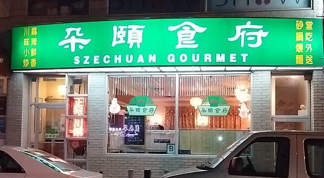 "[REVIEW] ""Szechuan Gourmet"", Flushing, NY"