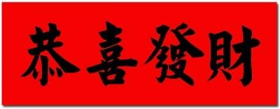 gung hay fat choy chinese new year