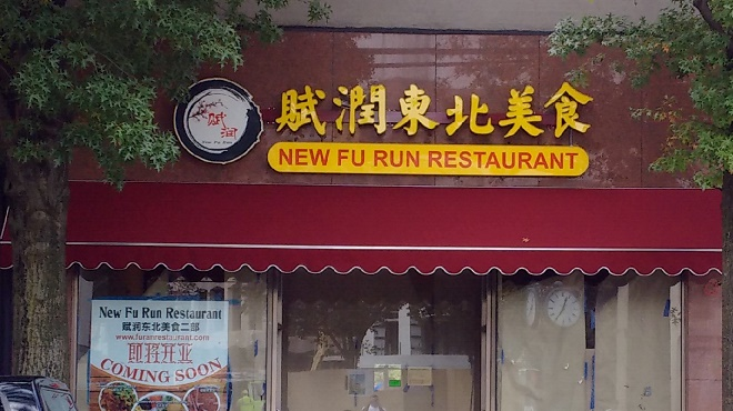 new-fu-run-chinese-restaurant-great-neck