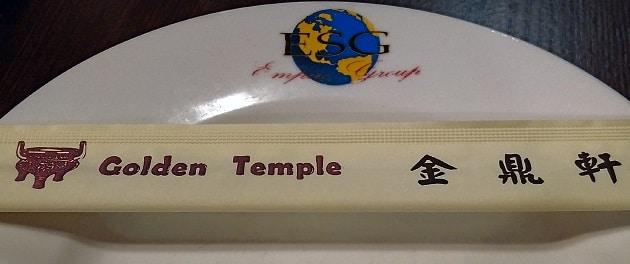 golden-temple-ii