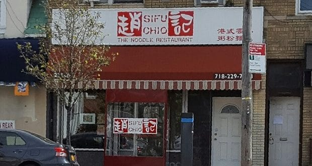 sifu-chio-chinese-restaurant-little-neck-queens-new-york