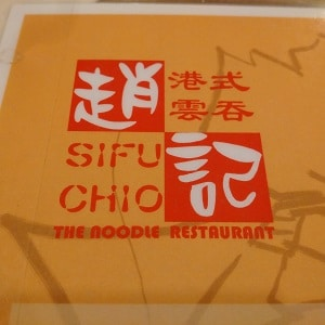 sifu-chio-the-noodle-restaurant-menu