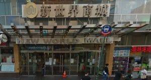 new-world-mall-flushing-queens-new-york