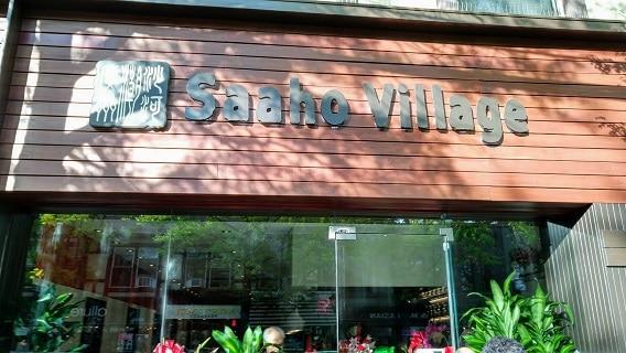 Sahoo-Village-Chinese-Restaurant-Sign