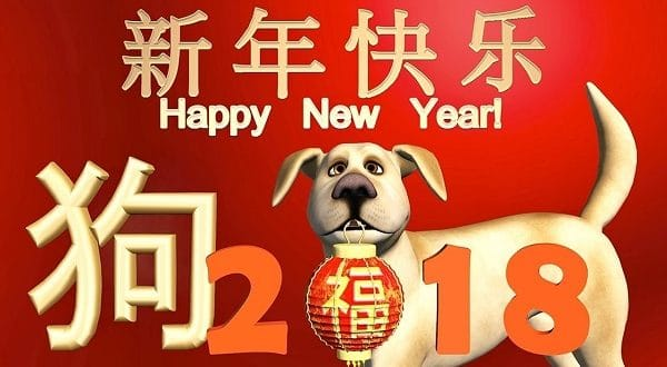 chinese-new-year-of-the-dog