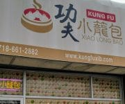 "[REVIEW] ""Kung Fu Xiao Long Bao"", Flushing, NY"