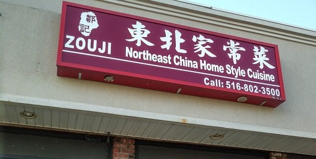 Zou Ji Chinese Restaurant Syosset New York