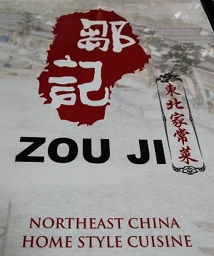Zou Ji Menu
