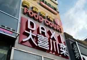 daxi-sichuan-sign