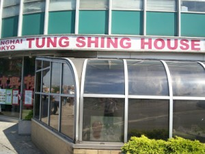 Tung Shing House, Rego Park