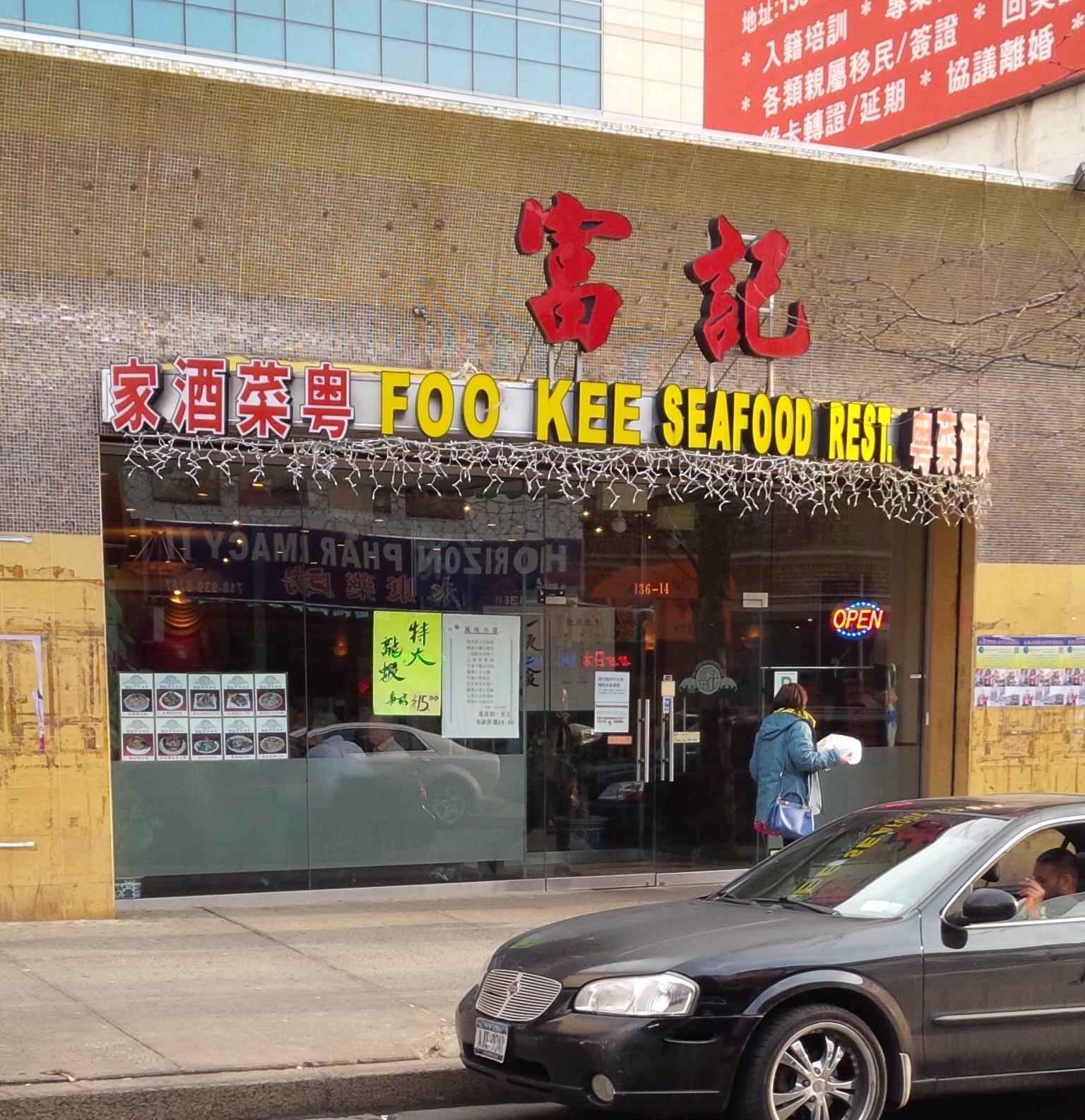 [REVIEW]  Foo Kee Seafood Restaurant, Flushing