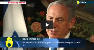 Israel China Perfect Together