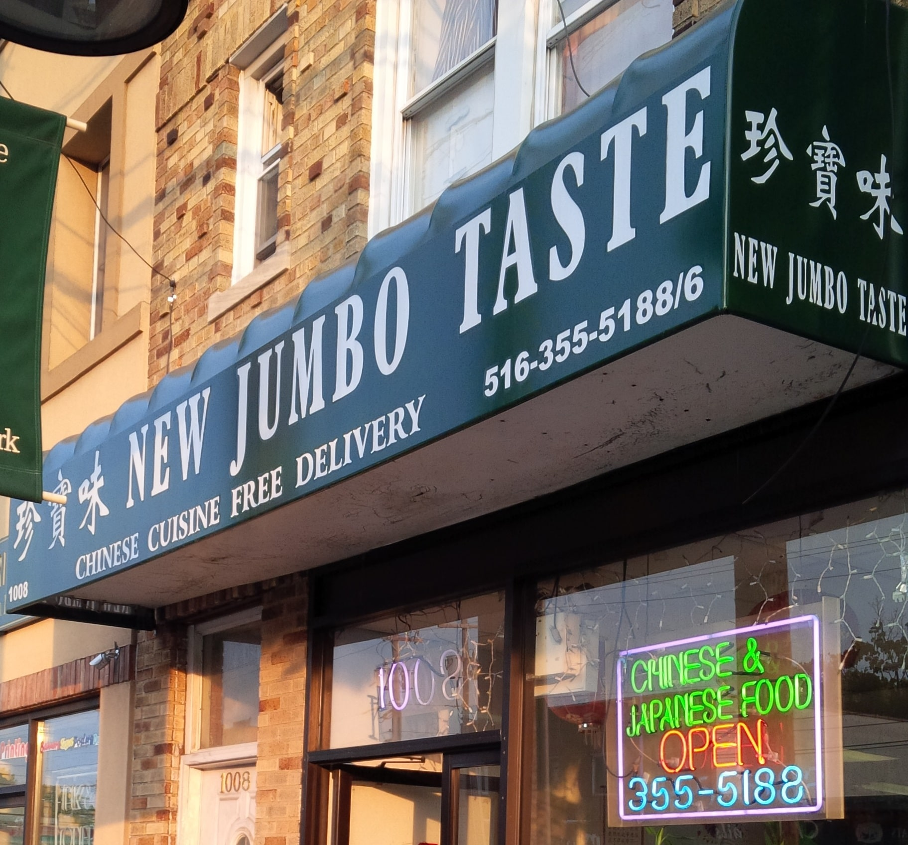 [Take-Out Review]  New Jumbo Taste, New Hyde Park