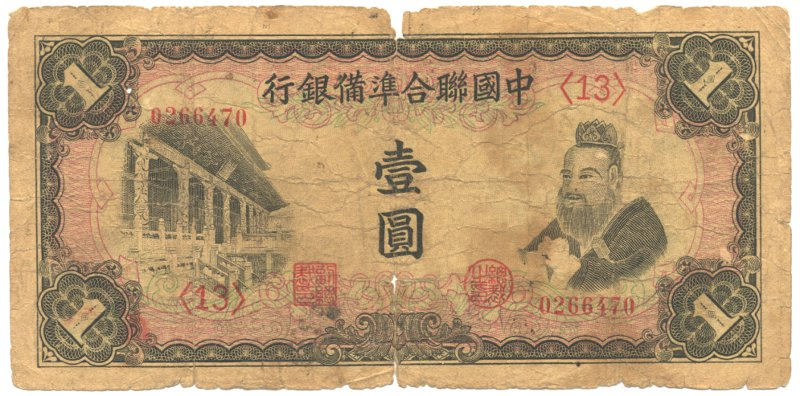 Ancient Chinese Invention – Paper Money