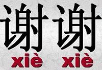 Thank-you-xiexie