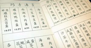 chinese-restaurant-menu