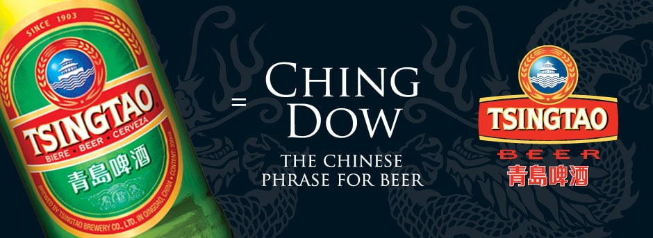 tsingtao-beer-phrase-means