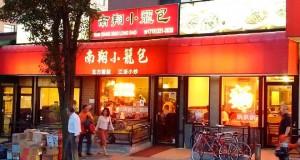 Nan-Xiang-Dumpling-House