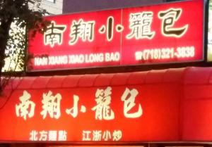 Nan-Xiang-Xiao-Long-Bao