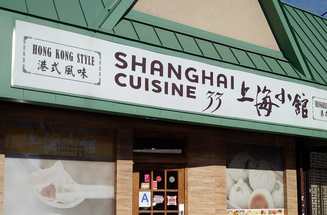 "[REVIEW]  ""Shanghai Cuisine 33"", Flushing, NY"
