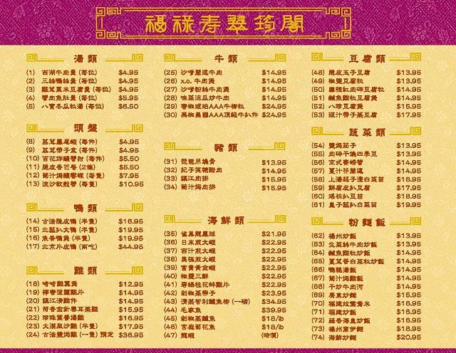 traditional-chinese-food-menu