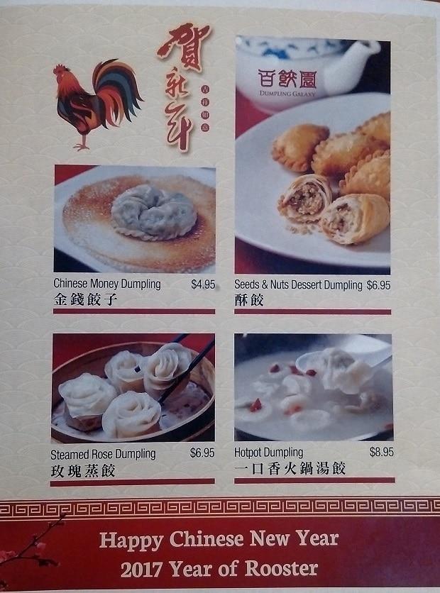 Dumpling-Galaxy-Chinese-New-Year-Menu