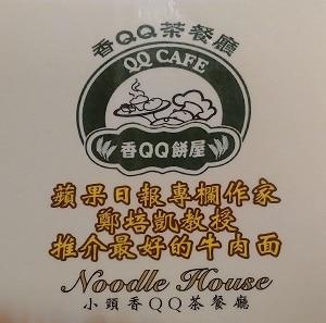 qq-noodle-house-menu