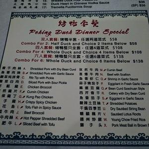 Tao's-Peking-Duck-House-Menu-Page
