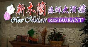 New-Mulan-Seafood-Restaurant
