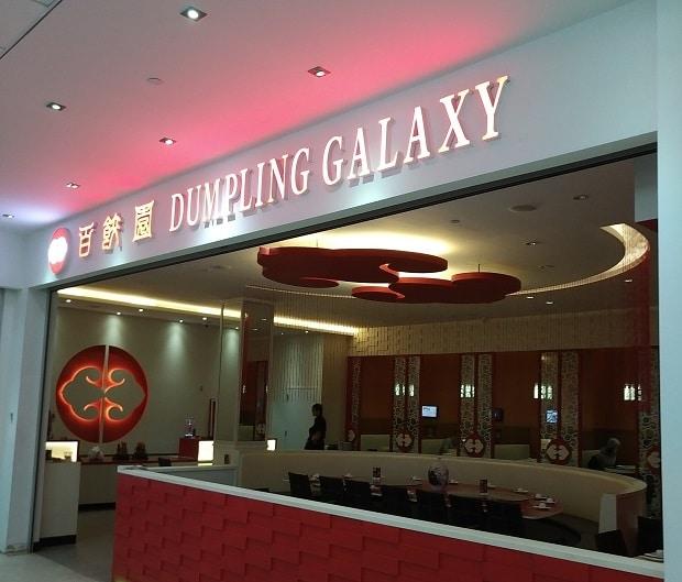 dumpling-galaxy-chinese-restaurant-flushing