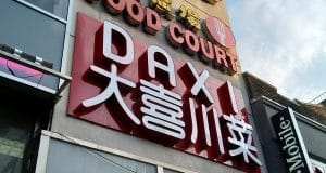 daxi-sichuan-chinese-characters