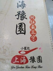 You-Garden-Xiao-Long-Bao-Menu