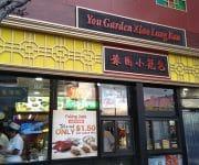 """[REVIEW] """"You Garden Xiao Long Bao"""", Bayside, NY"""
