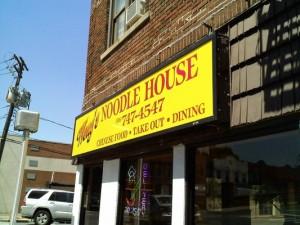 Wong's Noodle House, Mineola, NY